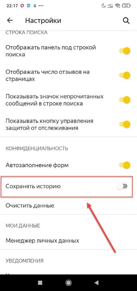 Яндекс Браузер Андроид - Сохранять историю