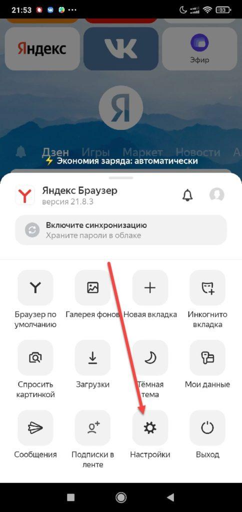 Яндекс Браузер Андроид вкладка Настройки