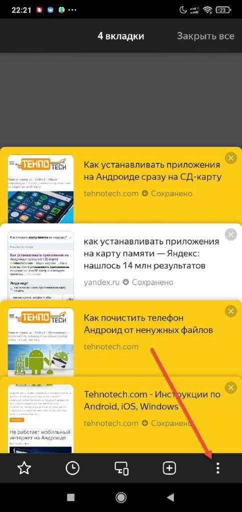 Яндекс Браузер Андроид в меню вкладок нажать три точки