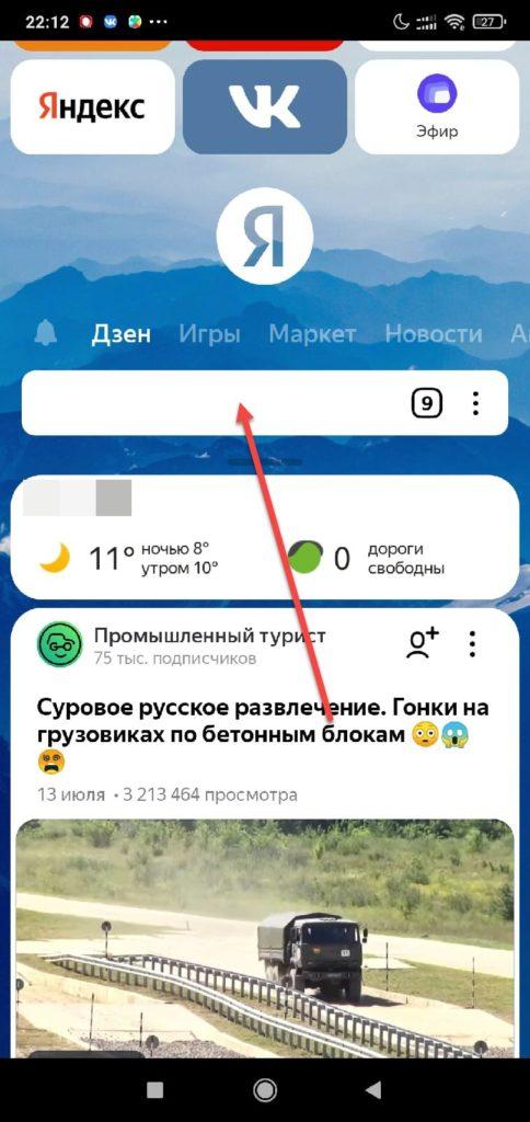Яндекс Браузер Андроид открыть вкладки все