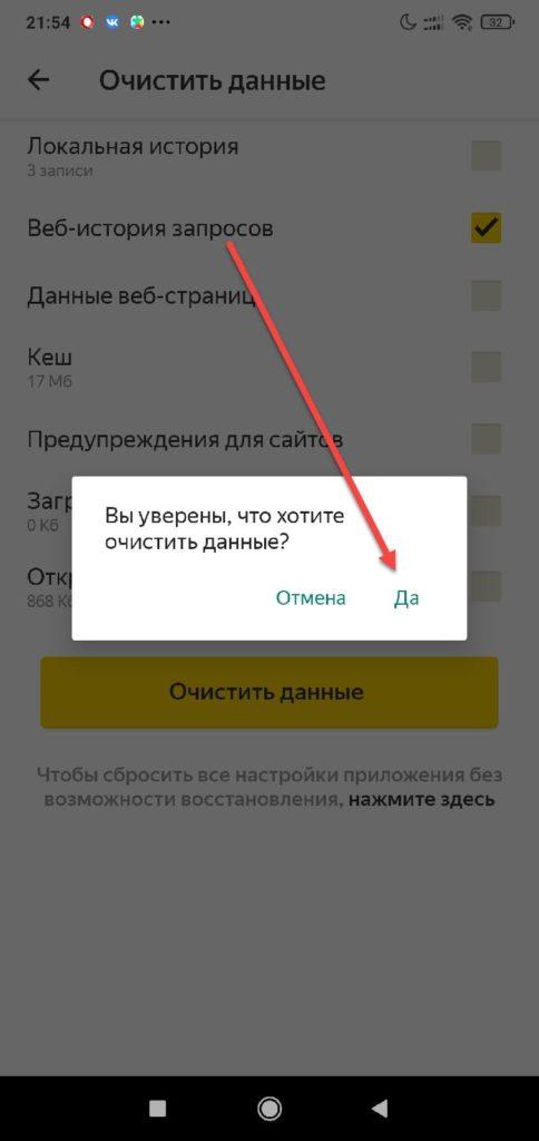 Яндекс Браузер Андроид - подтверждение удаления веб-запросов