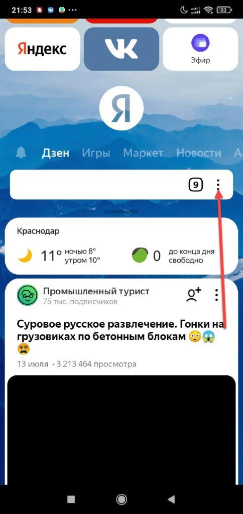 Яндекс Браузер Андроид три точки