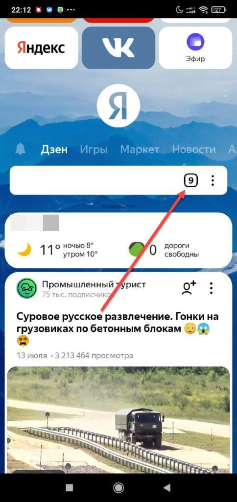 Яндекс браузер поиск