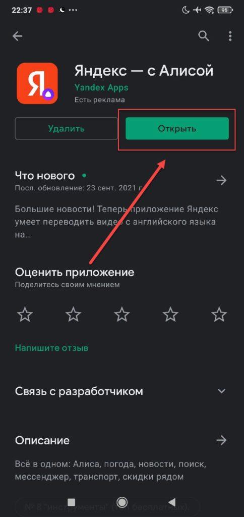 Яндекс с Алисой Андроид открыть