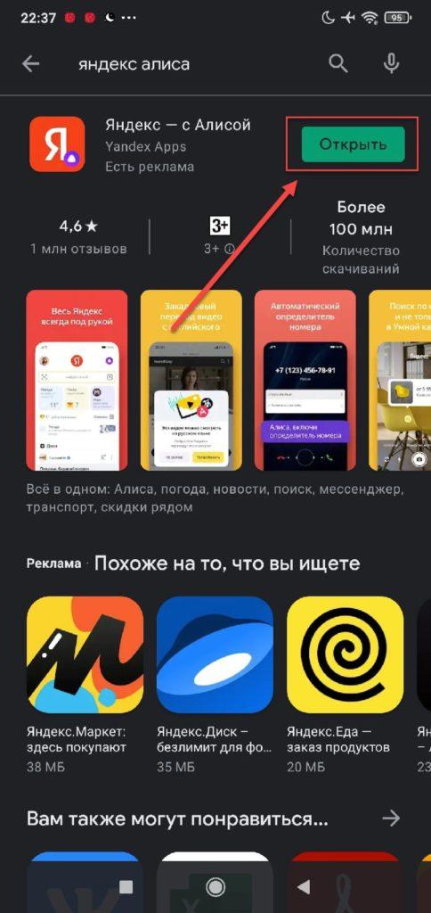 Яндекс с Алисой поиск в Плей Маркет
