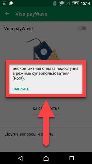 Режим оплаты недоступен с рут правами Андроид