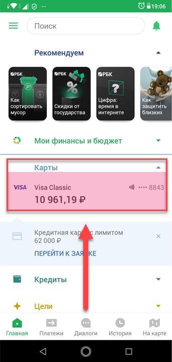 Сбербанк Андроид выбрать карту