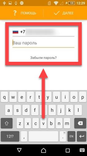 Регистрация в Киви Андроид