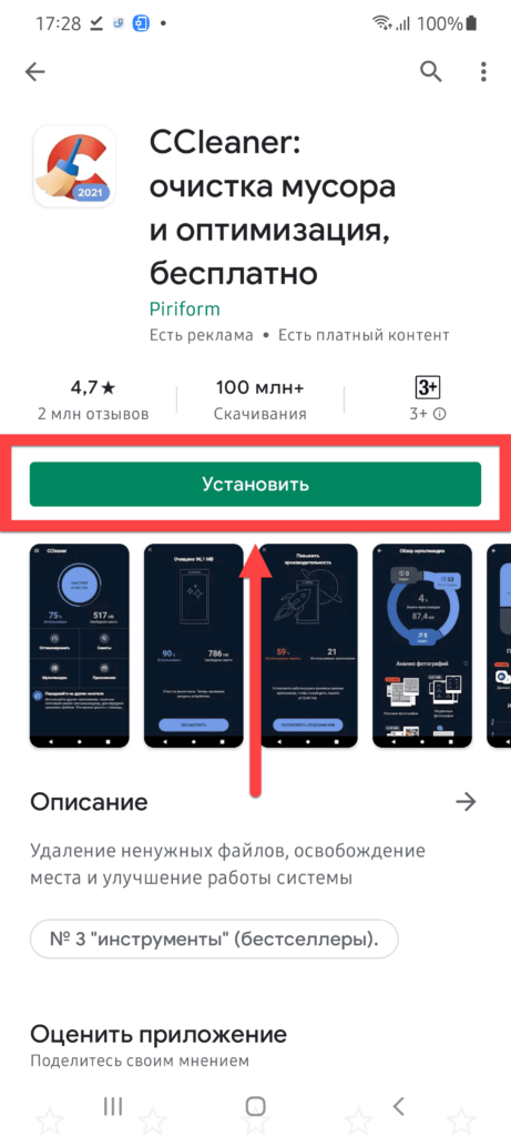 CCleaner на Андроид установить