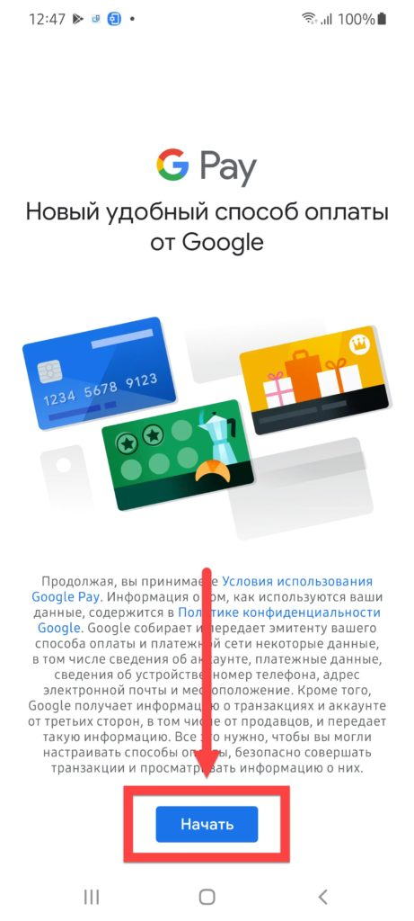Google Pay Android вкладка Начать