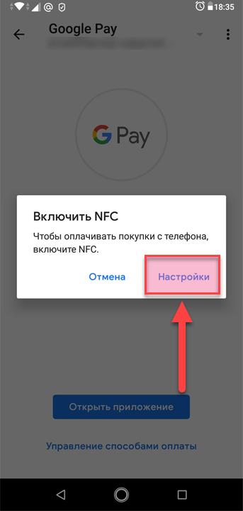 Альфа Банк Андроид включить NFC