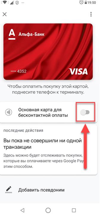 Добавить карту Альфа Банка в Google Pay основная карта