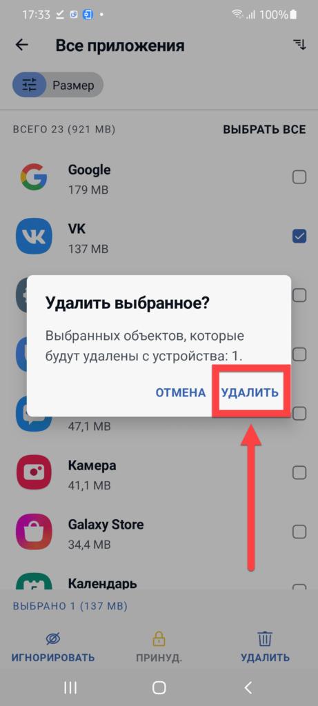 CCleaner на Андроид удалить Вконтакте с телефона подтверждение