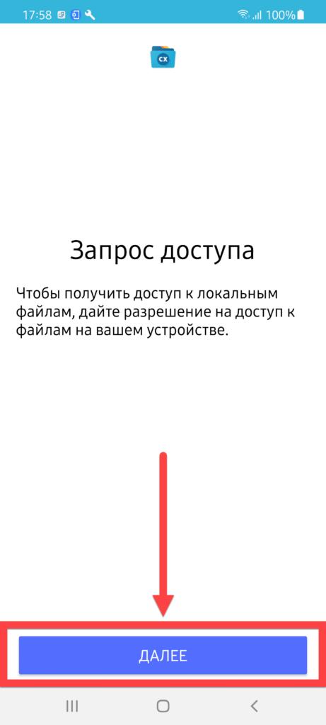 Cx Проводник Андроид нажимаем Далее для выдачи разрешений