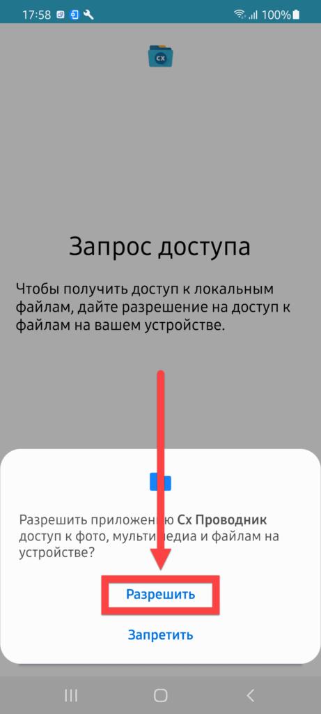 Cx Проводник Андроид нажимаем предоставление прав