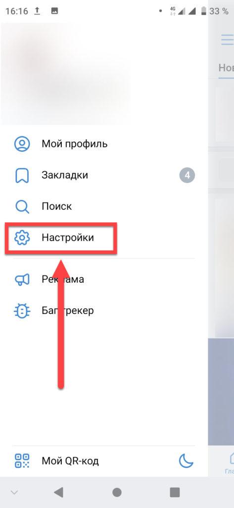 Вконтакте на Андроиде - Настройки