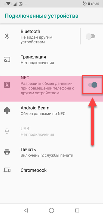 Альфа Банк Андроид включить NFC на телефоне