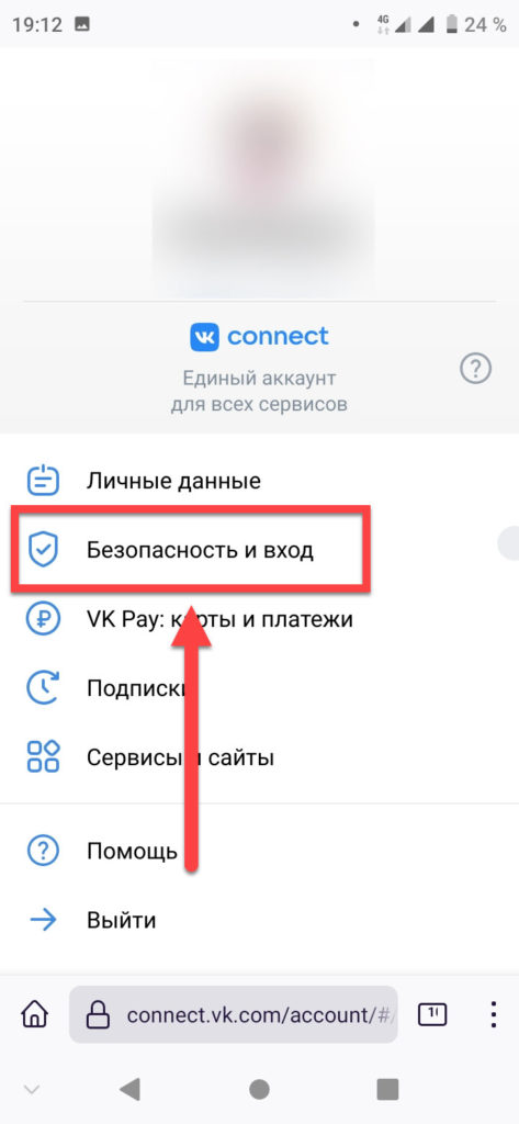 Удалить ВК с Андроида через браузер раздел Безопасность и вход