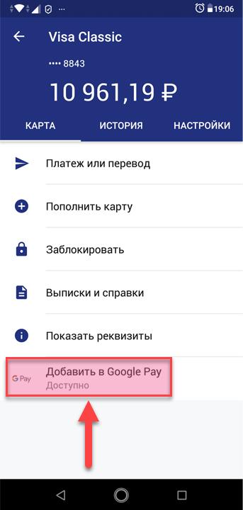 Сбербанк Андроид добавить в Гугл Пей