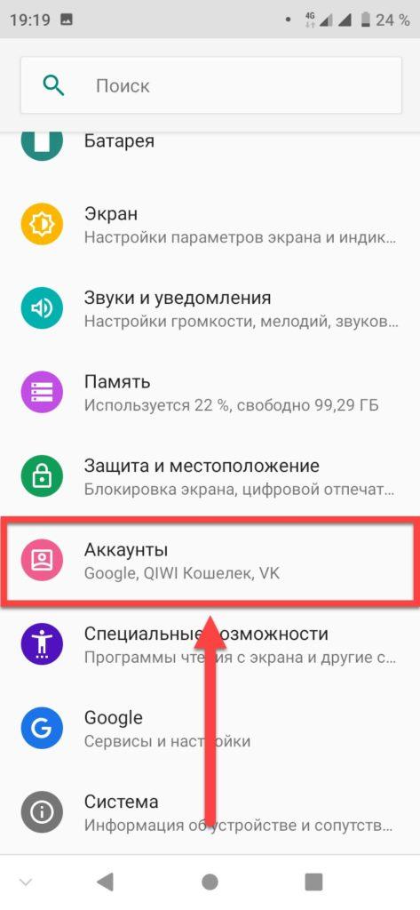 Раздел Аккаунты на Андроиде