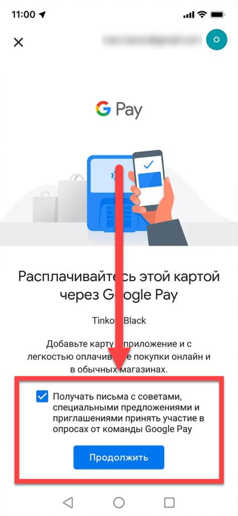 Тинькофф Андроид добавить в Google Pay продолжить