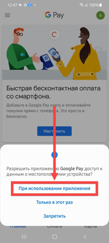 Google Pay Android предоставление прав