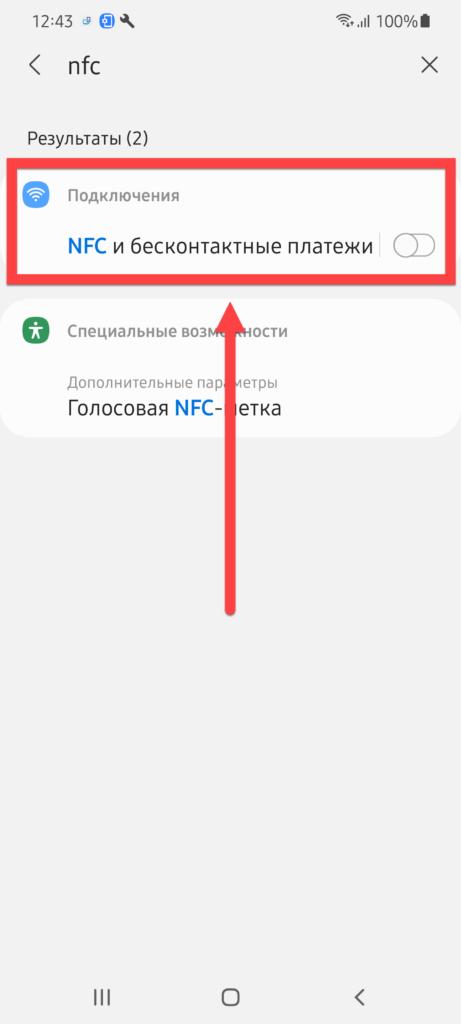 NFC-модуль на Андроиде