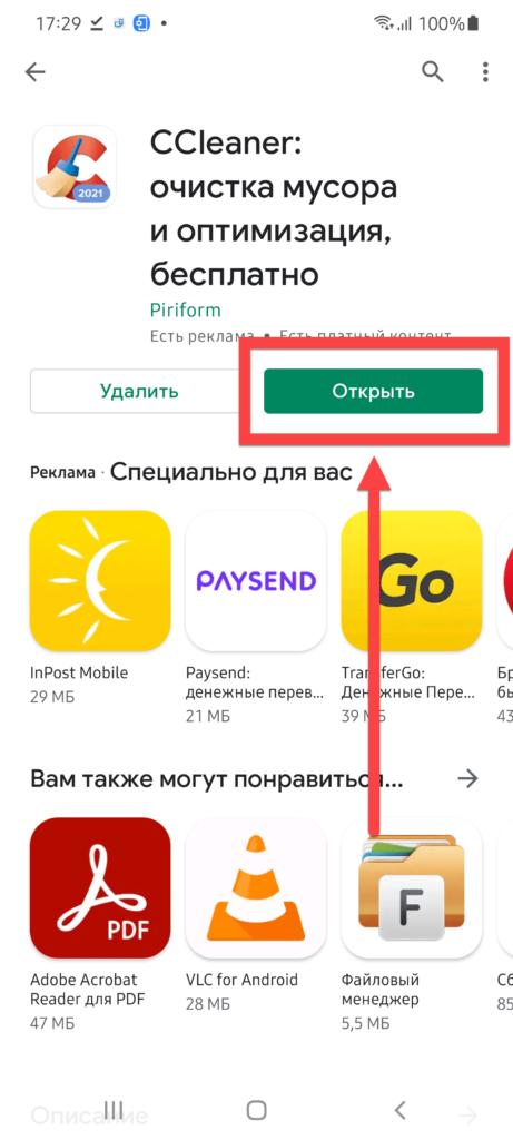 CCleaner на Андроид открыть