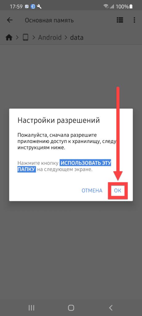 Cx Проводник Андроид - настройка разрешений