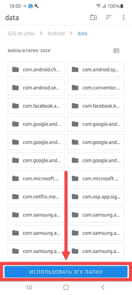 Cx Проводник Андроид - использовать эту папку