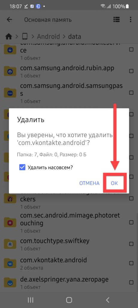 Как удалить ВК с телефона Андроид подтверждение операции