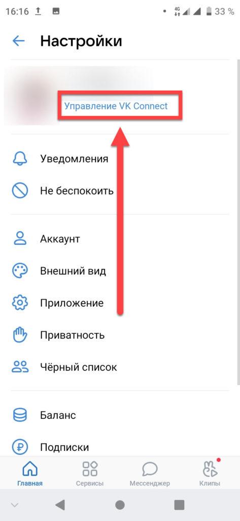 Вконтакте на Андроиде - Управление VK Connect