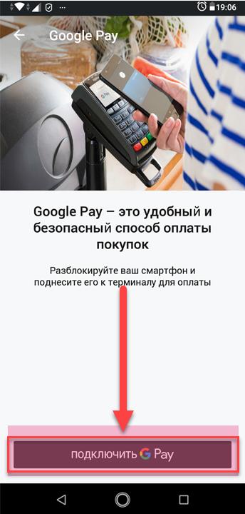 Сбербанк Андроид подключить Google Pay