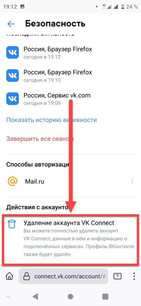 Удалить ВК с Андроида через браузер раздел Удаление аккаунта VK Connect