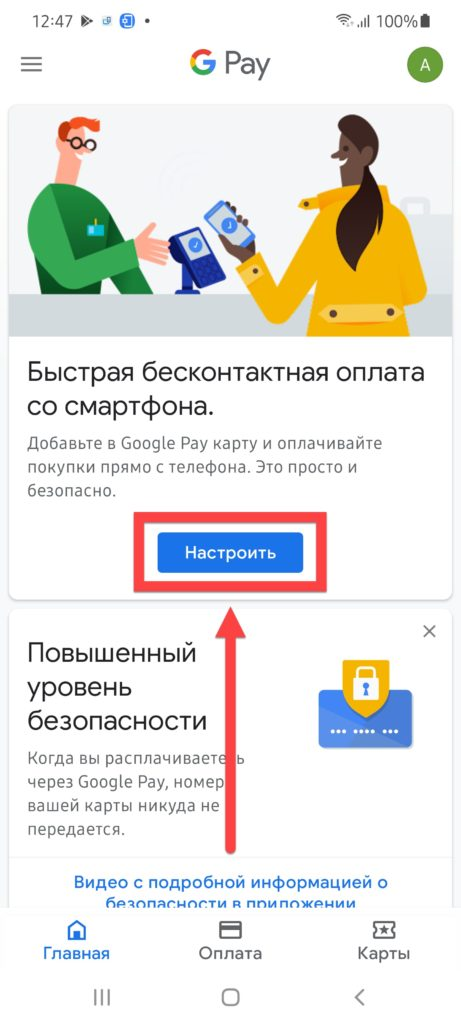 Google Pay Android вкладка Настроить