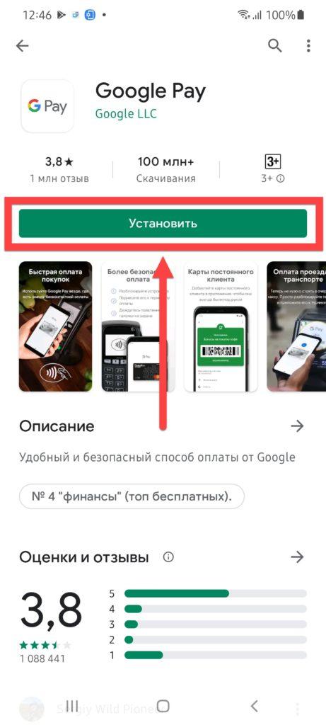 Google Pay установить на Андроиде
