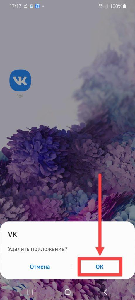 Удалить Вконтакте с Андроида подтверждение