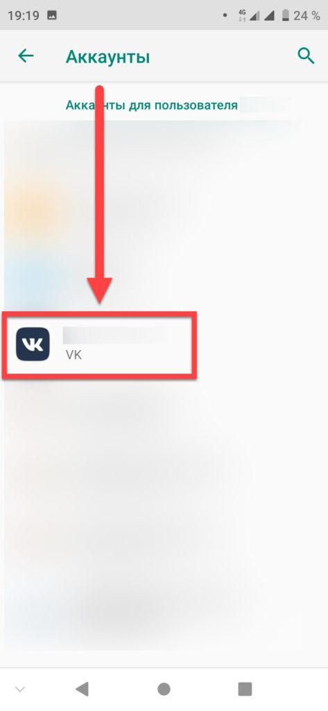 Учетная запись ВК на Андроиде