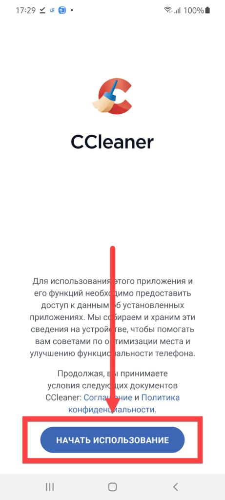 CCleaner на Андроид Начать использование
