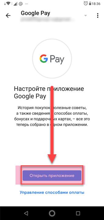 Google Pay открыть приложение