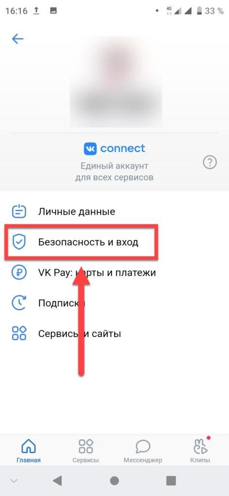 Вконтакте на Андроиде - Безопасность и вход