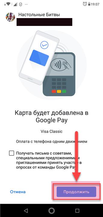 Сбербанк Андроид подключить Google Pay - нажимаем Продолжить