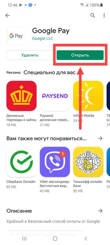 Google Pay открыть на Андроиде