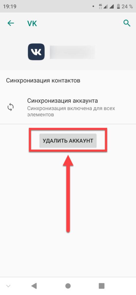 Удалить аккаунт ВК с Андроида