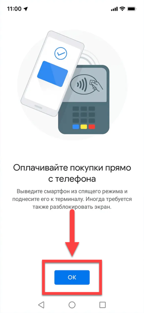Как оплачивать телефоном вместо карты на Андроиде в Тинькофф