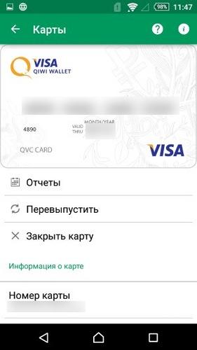 Регистрация в Киви Андроид - раздел Карты на телефоне