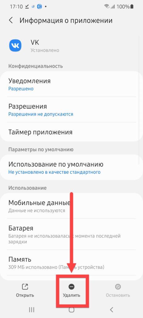 Удалить приложение ВК с Андроида