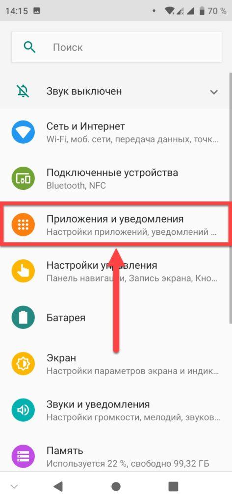 Приложения и уведомления Андроид