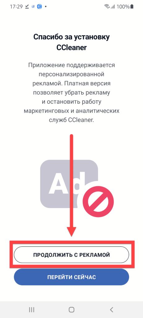 CCleaner на Андроид Продолжить с рекламой
