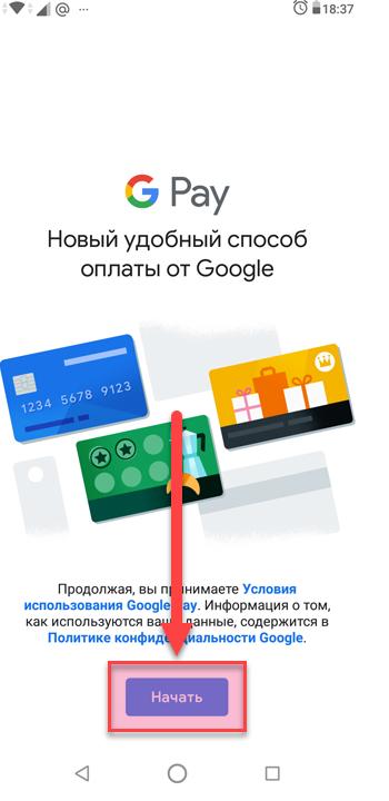 Google Pay вкладка Начать